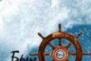 В Архангельске начался сезон курсов подготовки судоводителей — Экономика — Новости Архангельска